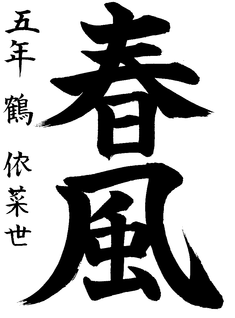 鶴 依菜世