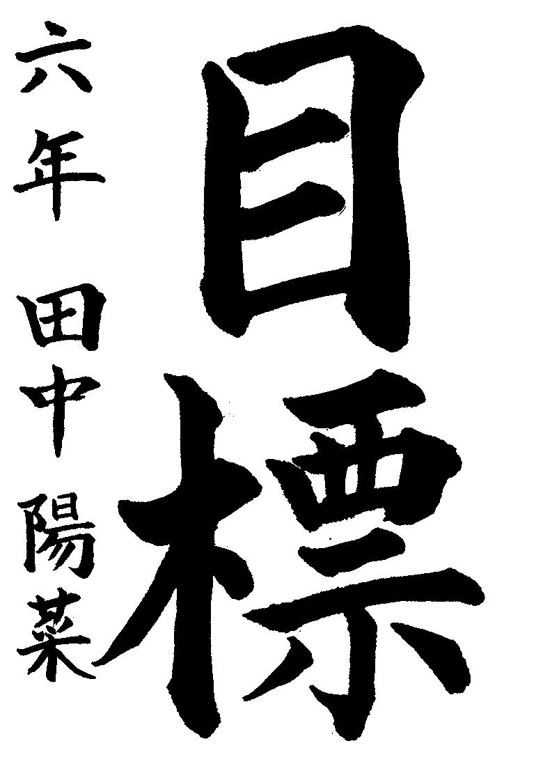 田中 陽菜