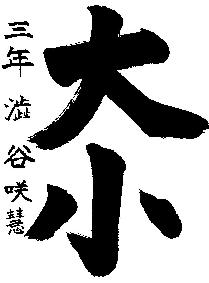 澁谷 咲彗