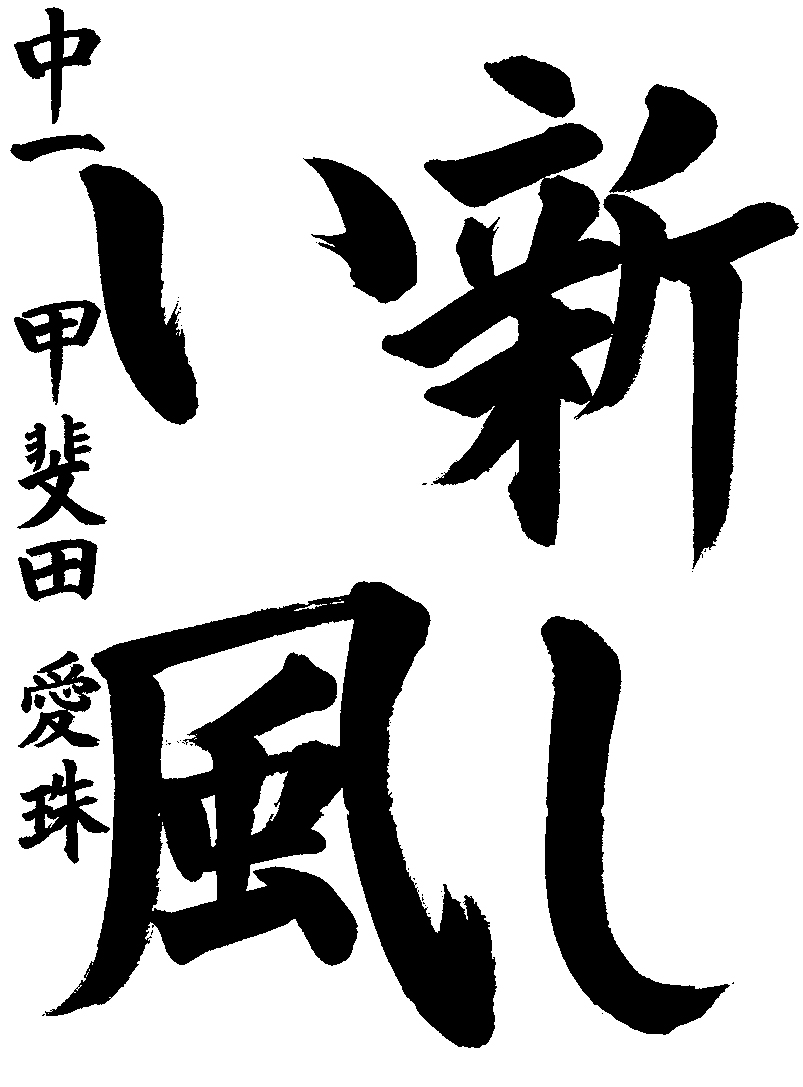 甲斐田 愛珠