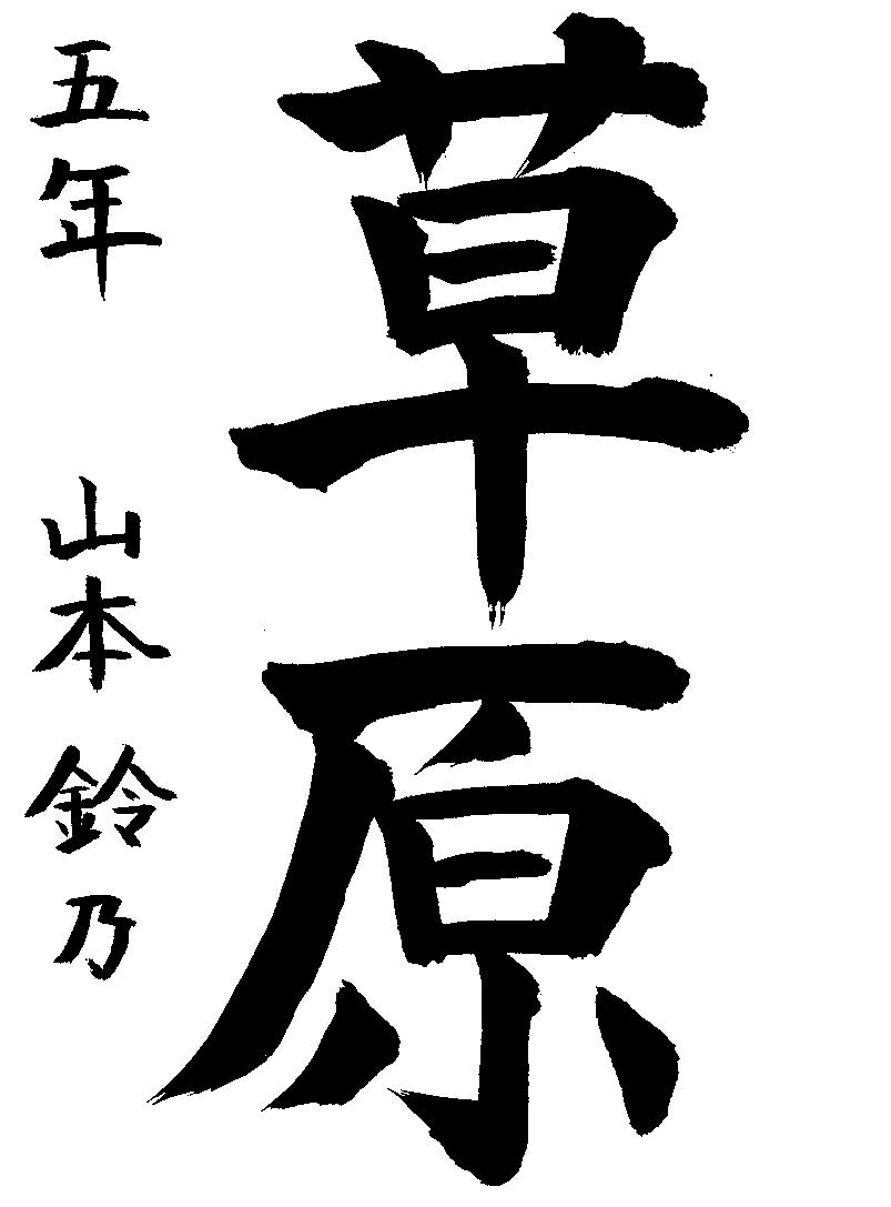 山本 鈴乃