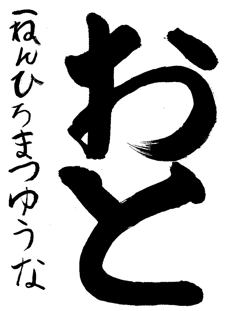 広松 優奈