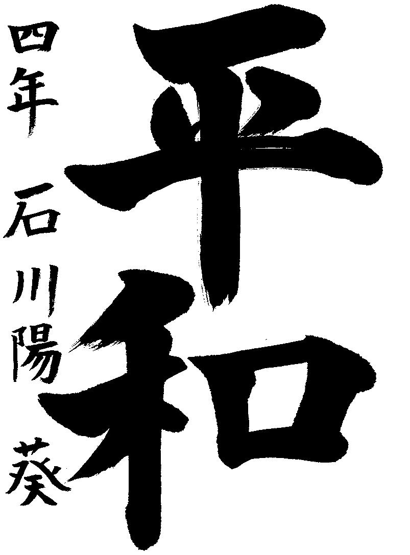 石川 陽葵
