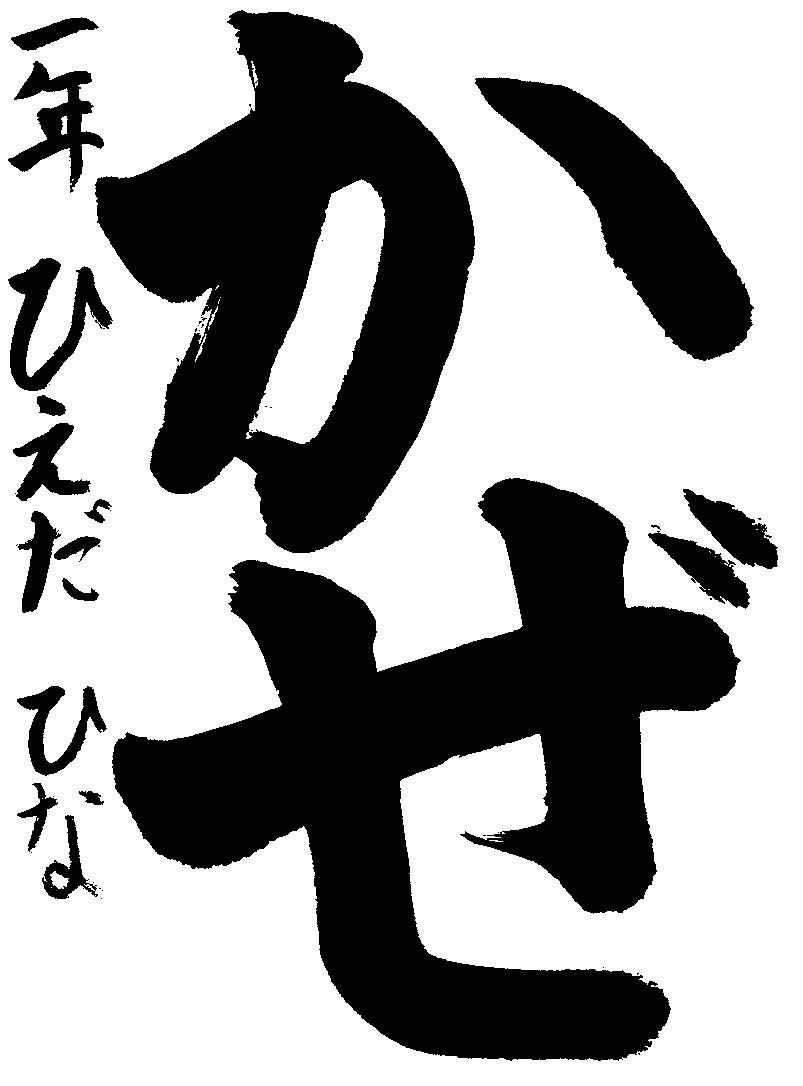 稗田 晄奈