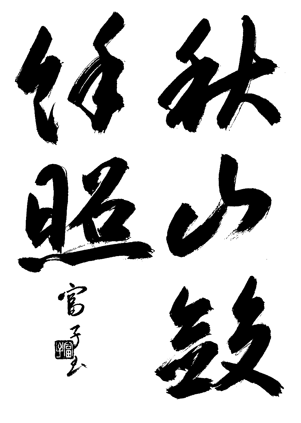 坂本 富子