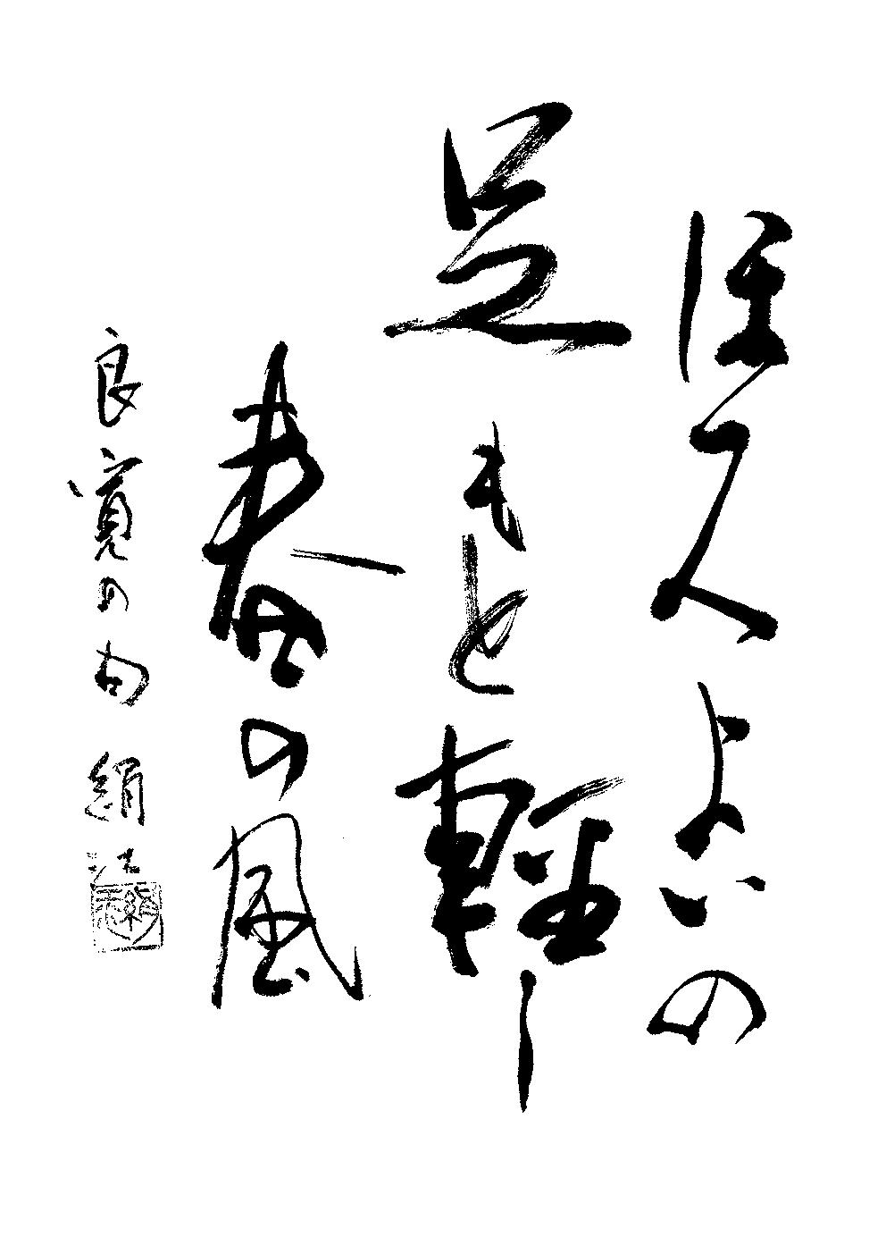 原田 絹江