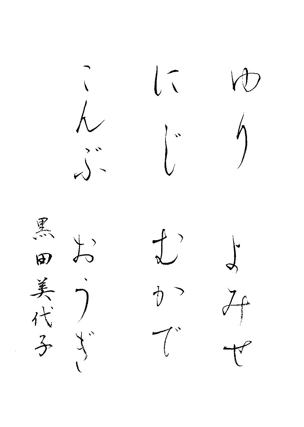 黒田 美代子