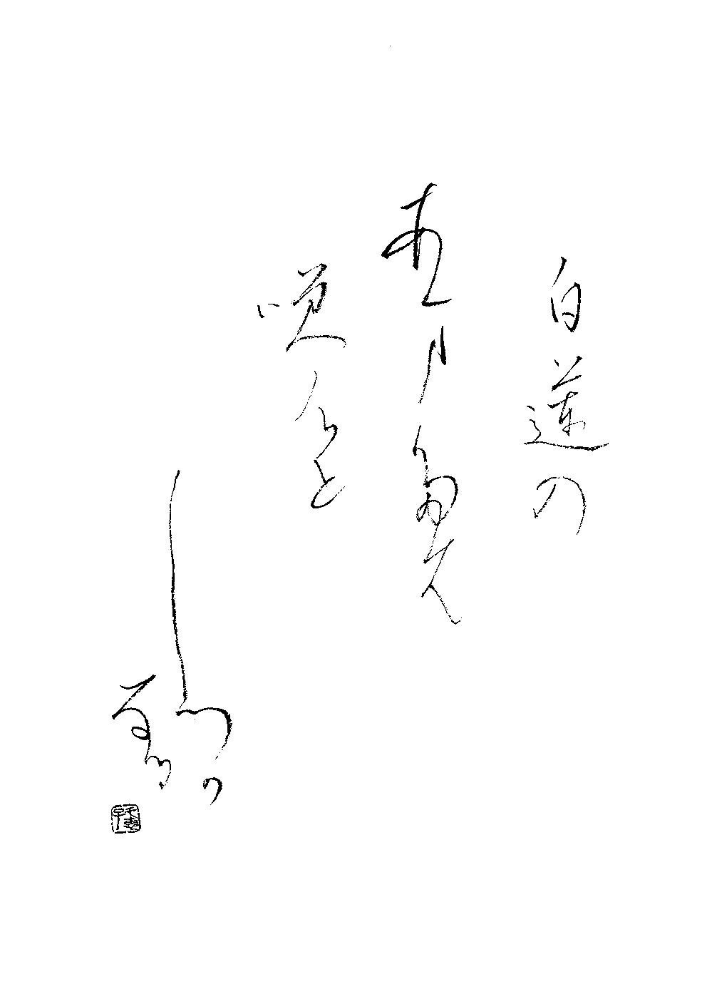 牟田 千恵子