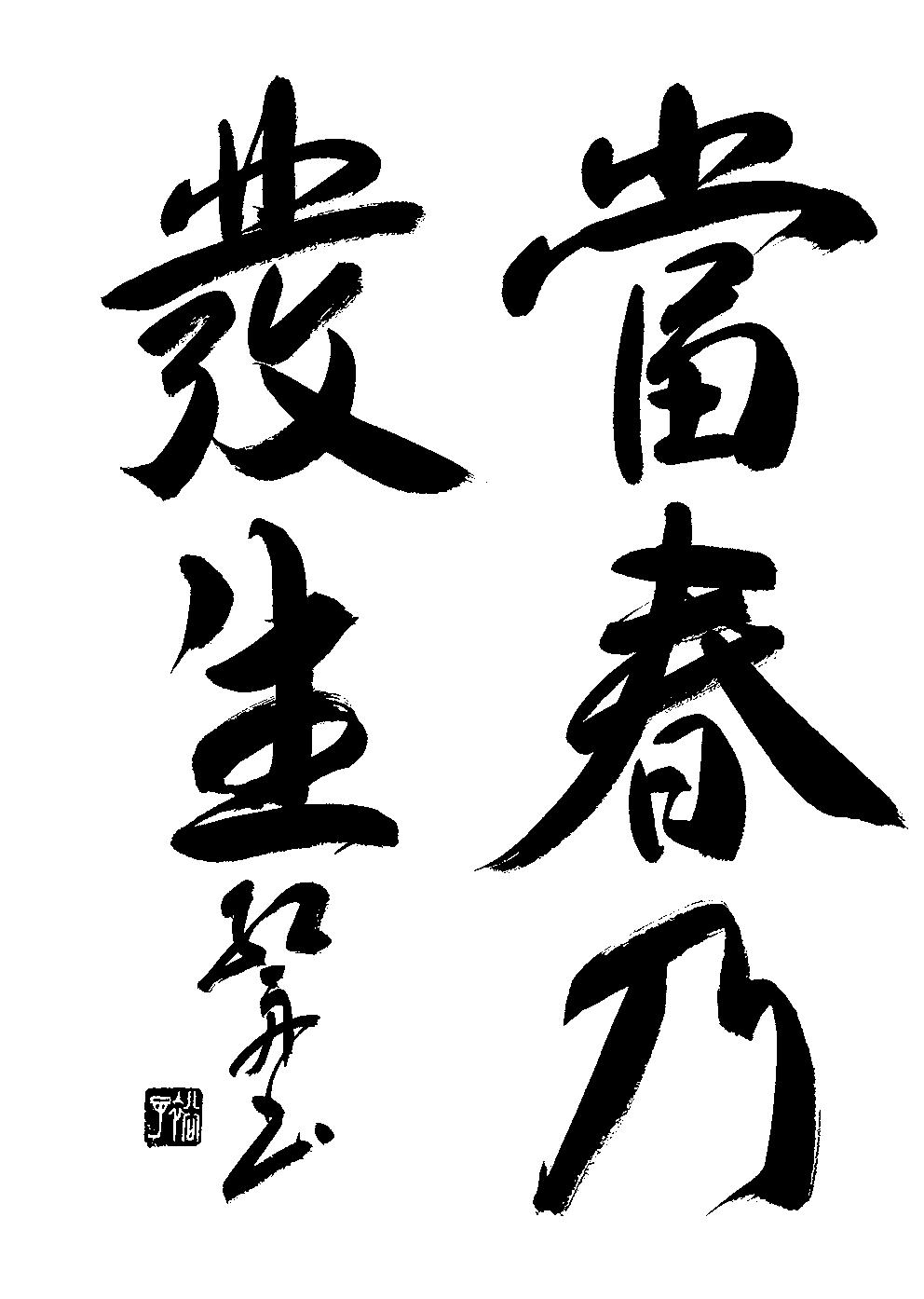 前田 紅舟