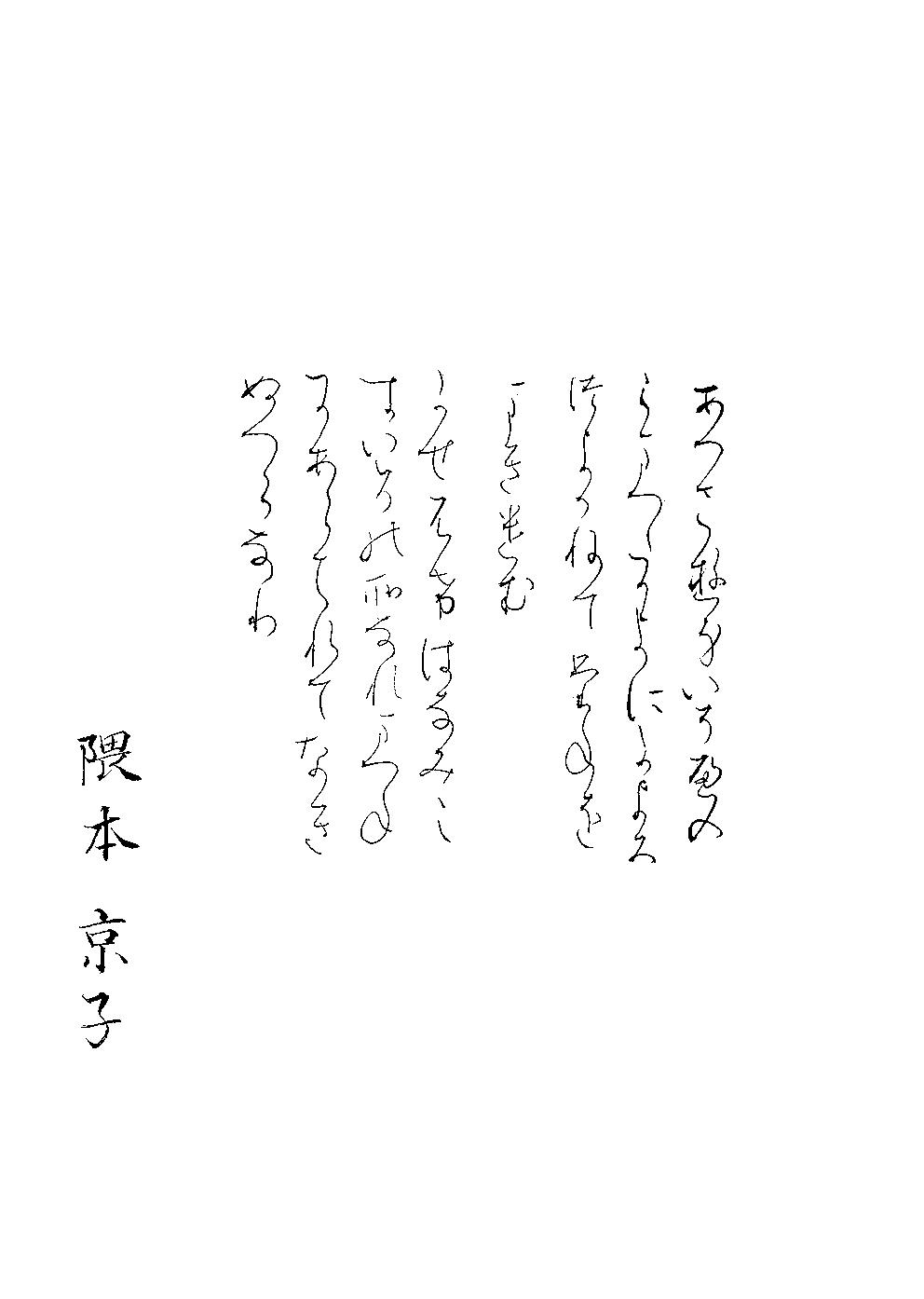 隈本 京子