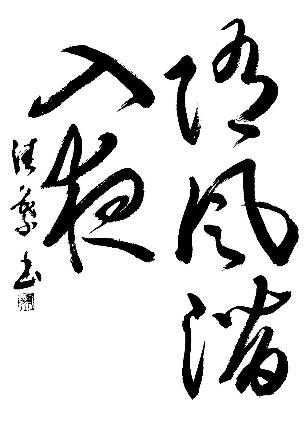 吉村 佳葉