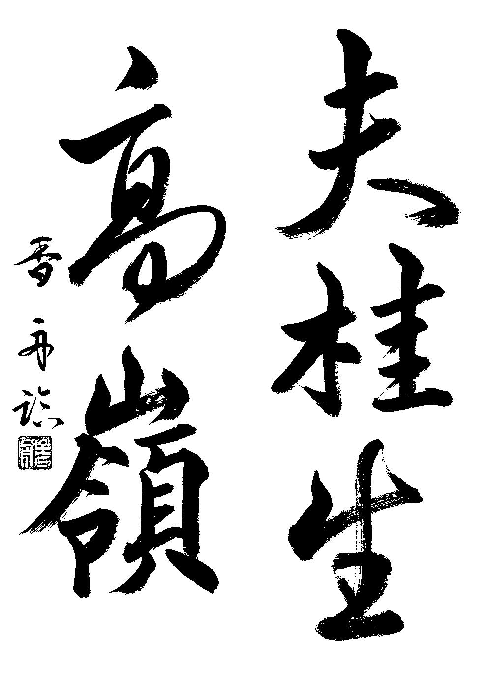花桐 香舟