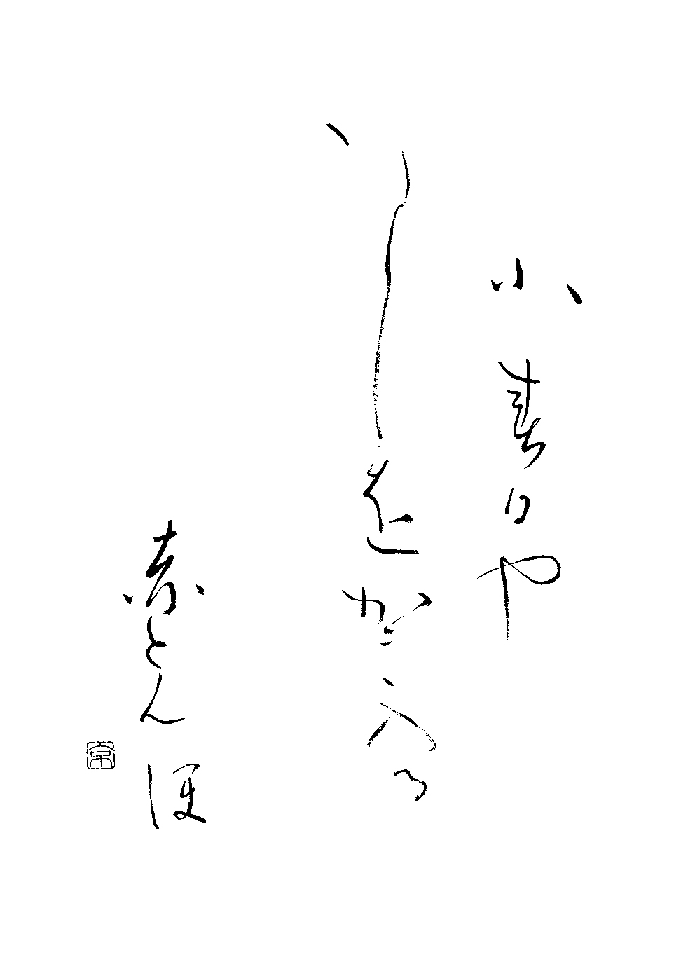 井上 京子
