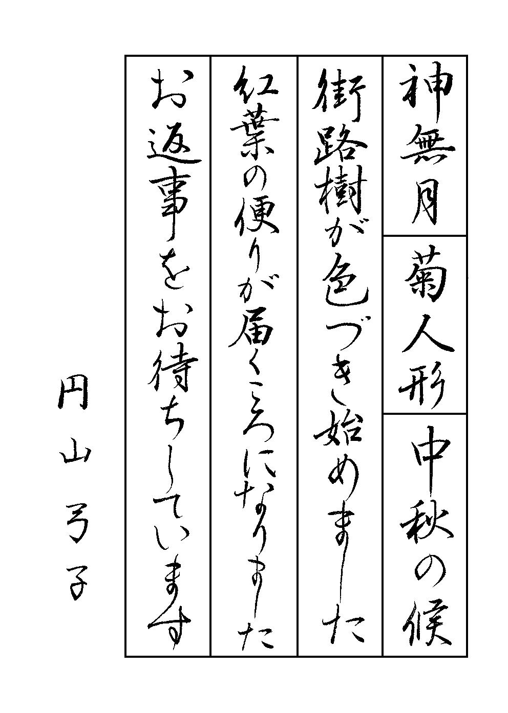 円山 弓子