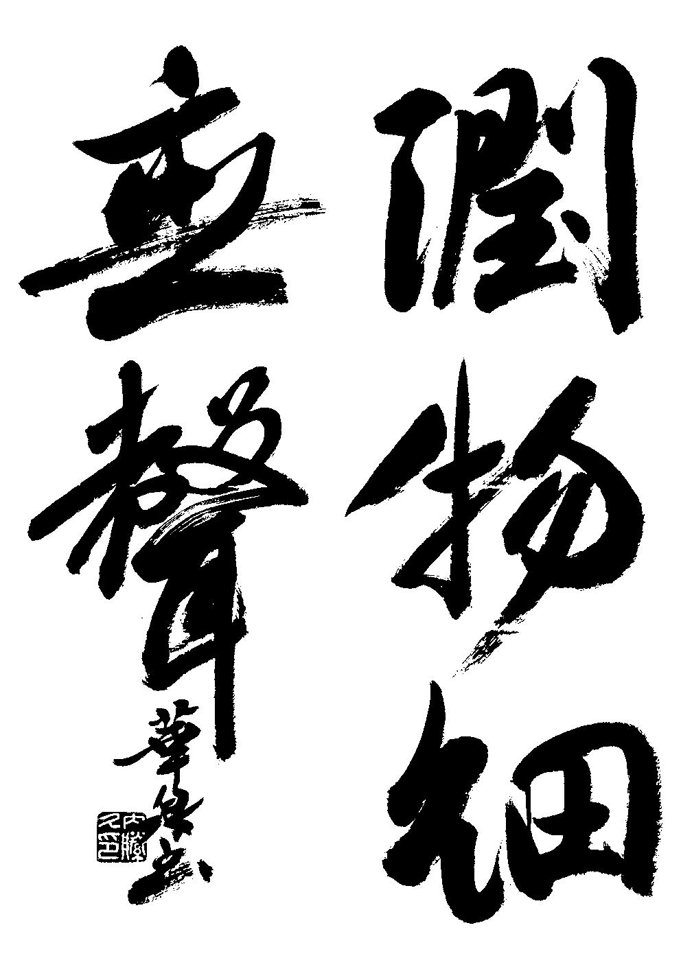 内藤 華泉