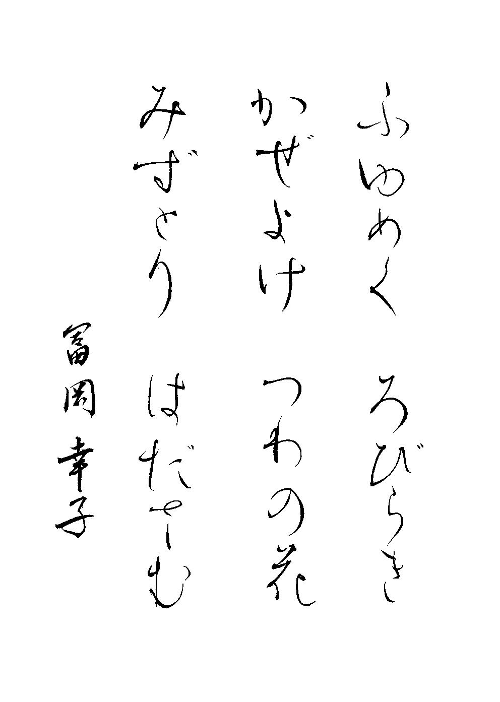 冨岡 幸子
