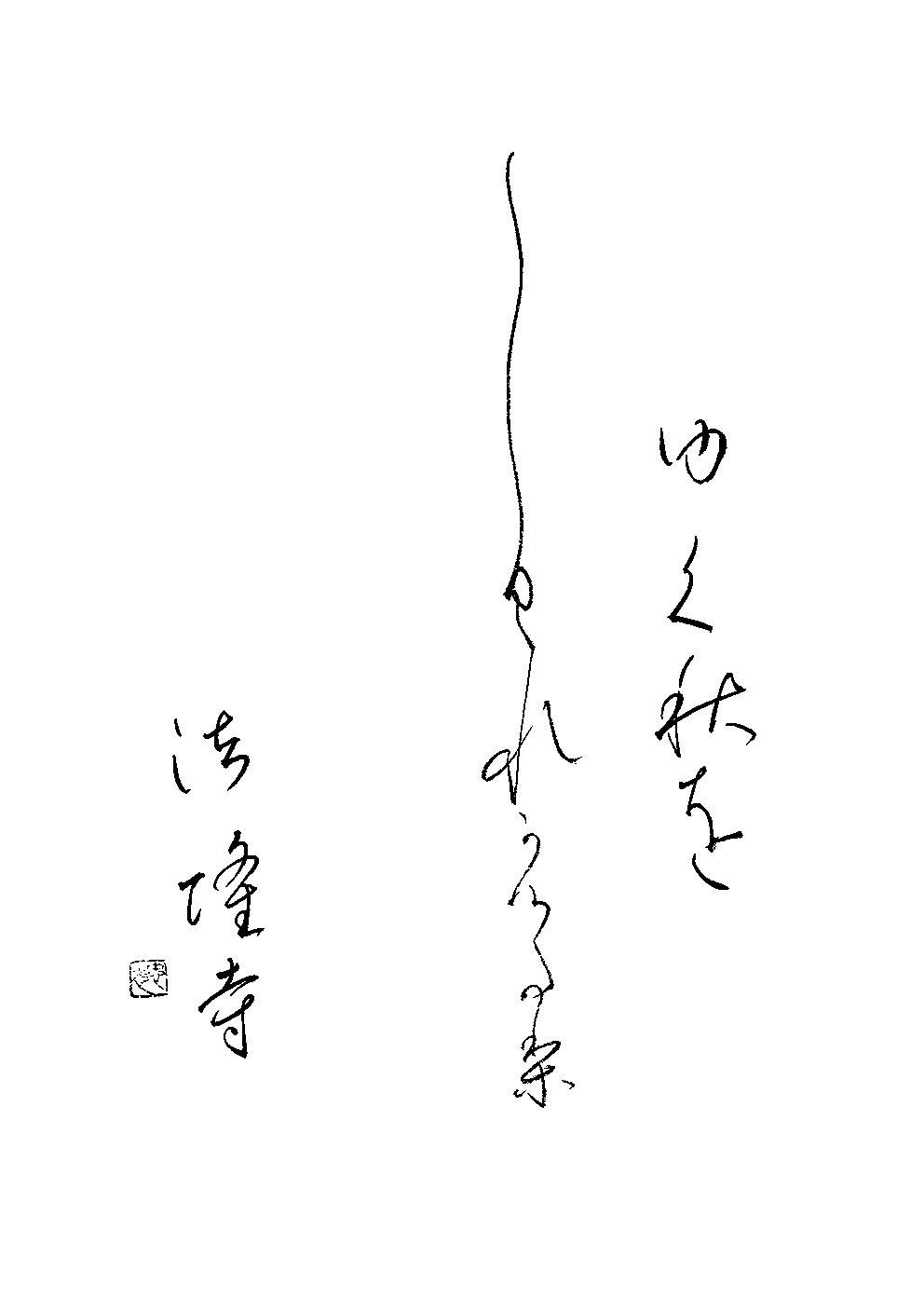村田 忠志