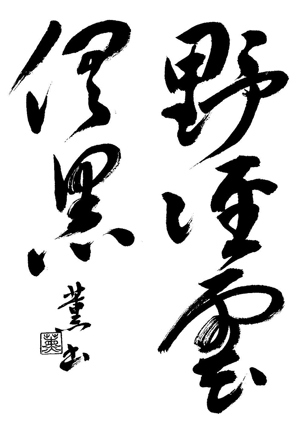 八重津 薫