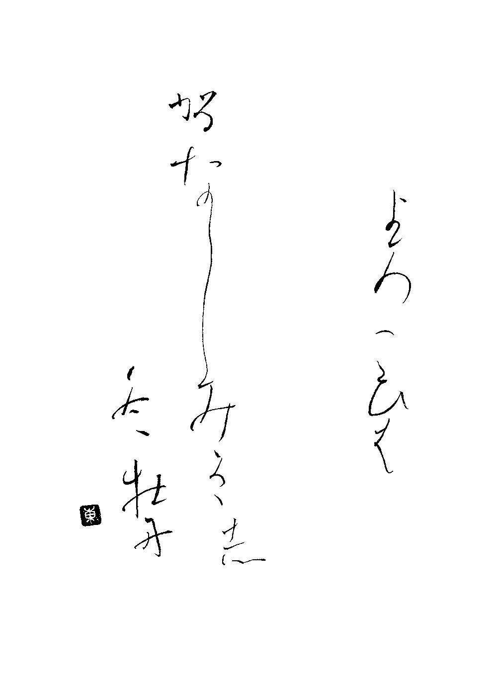 庄司 凪海