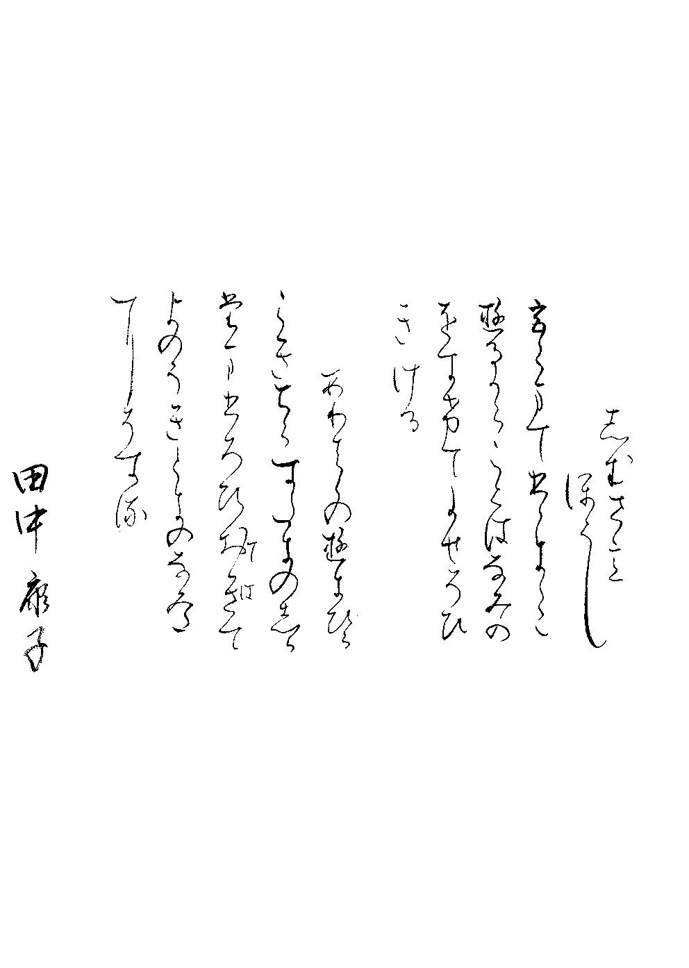田中 康子