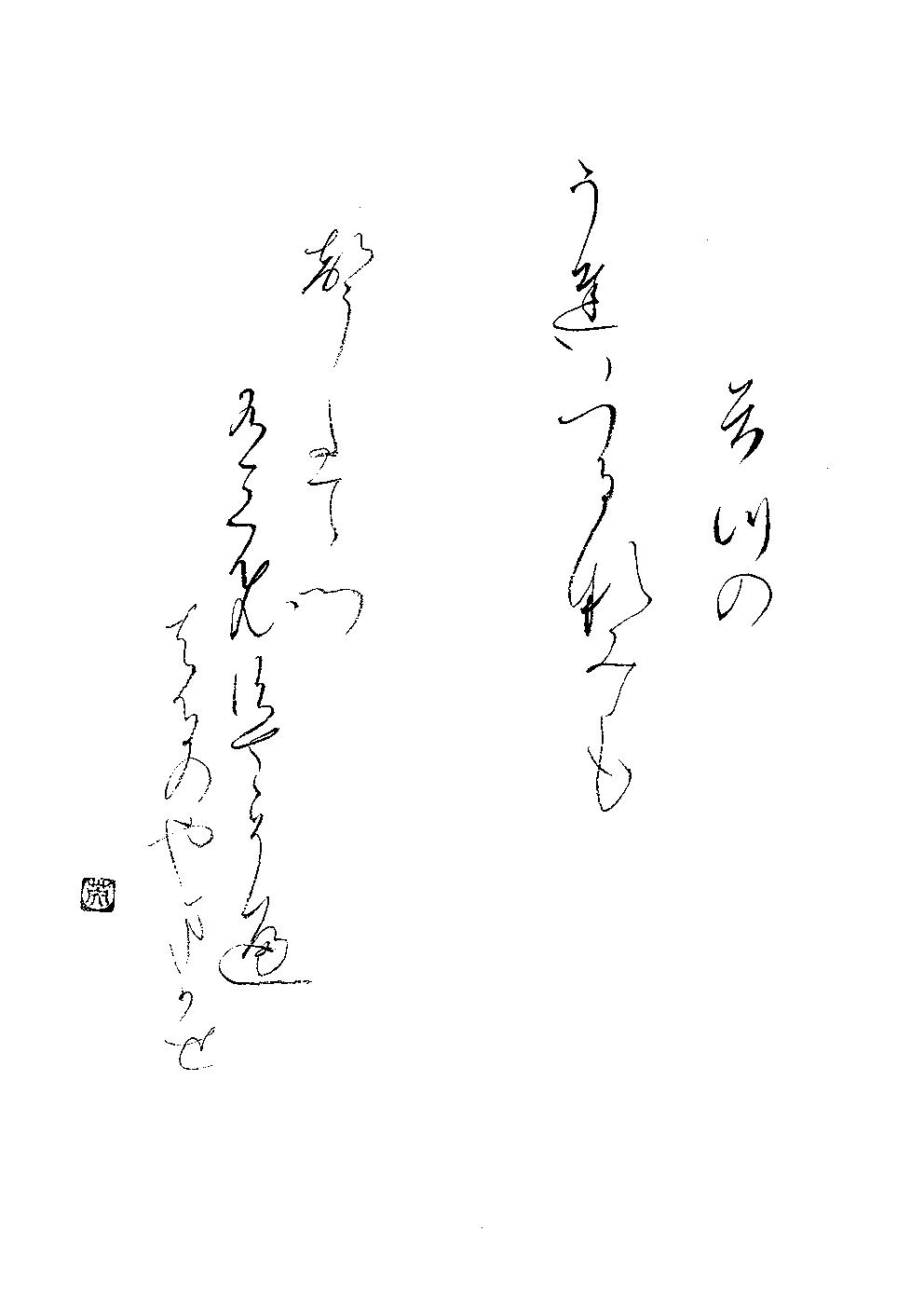 川野 寿扇