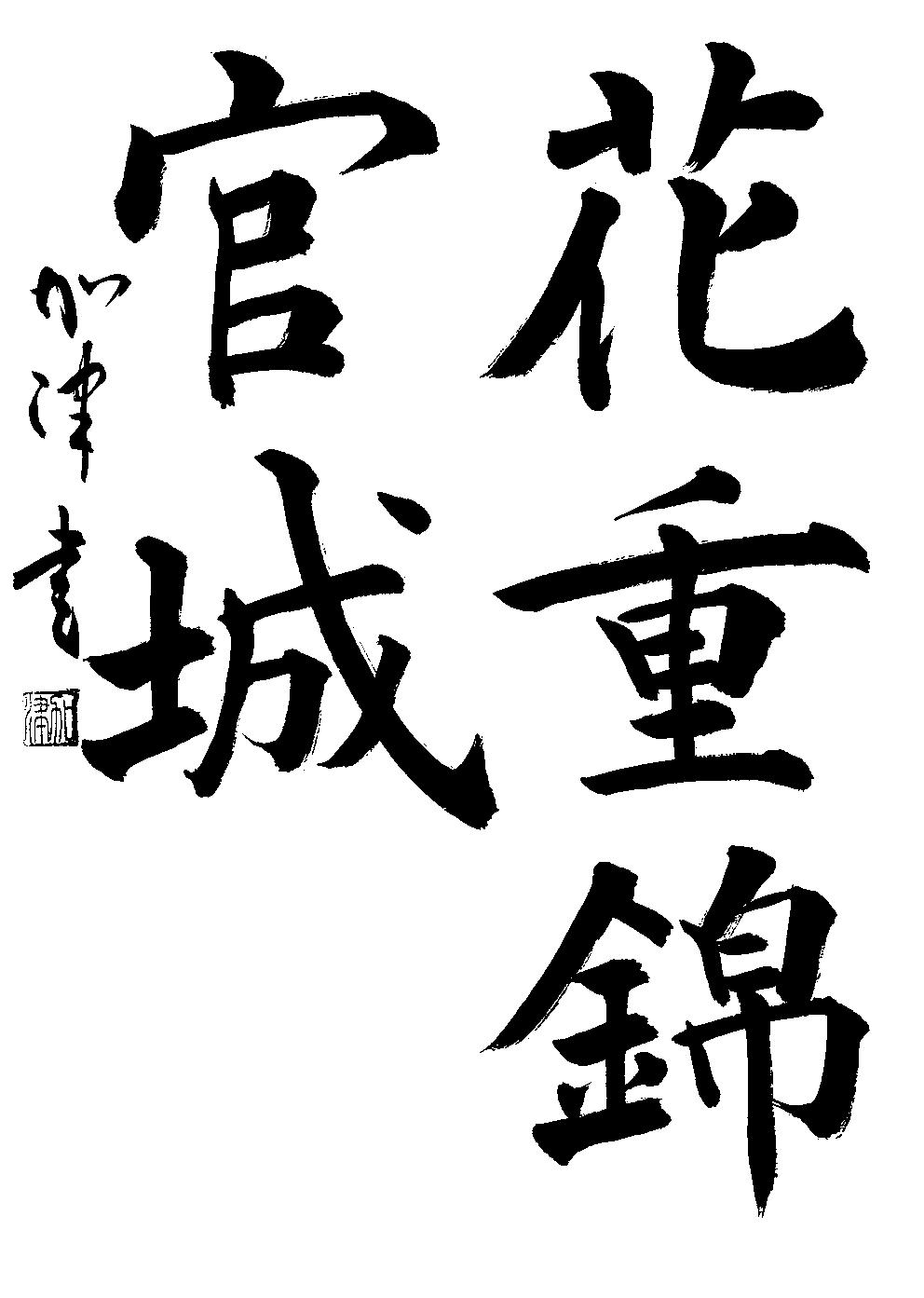 福山 加津子