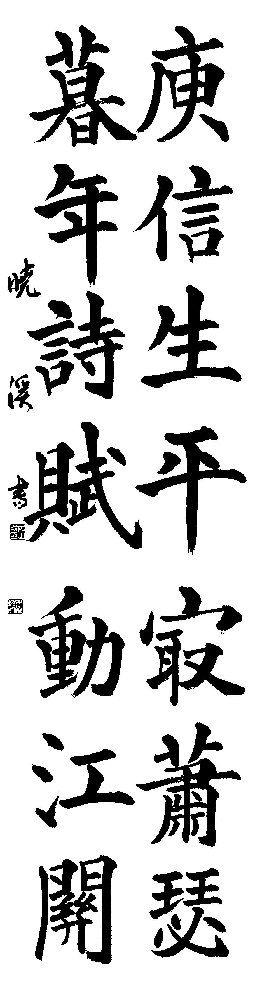 尾山 暁渓
