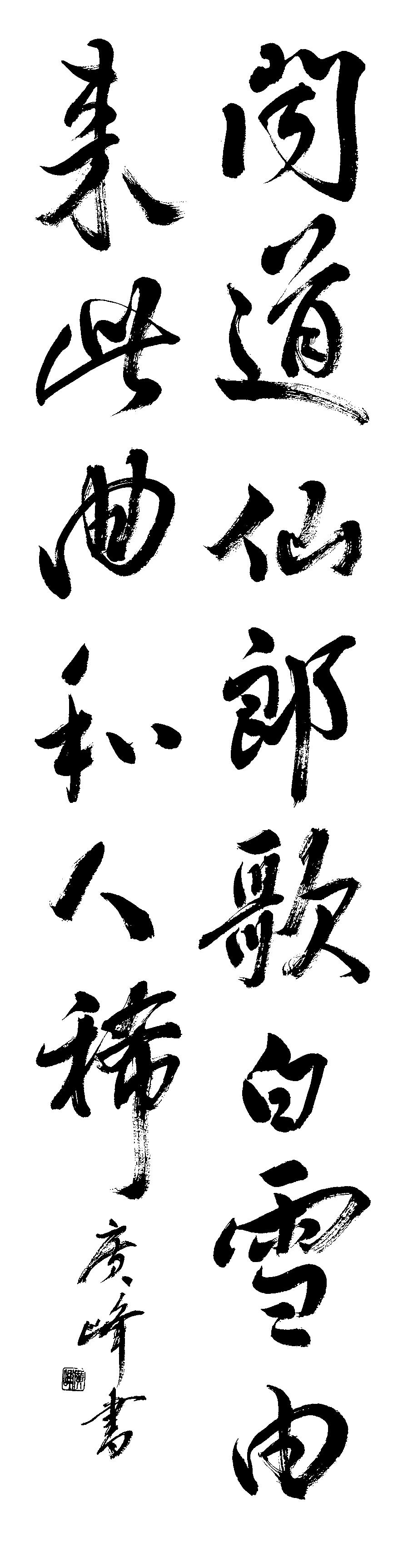 下川 廣峰