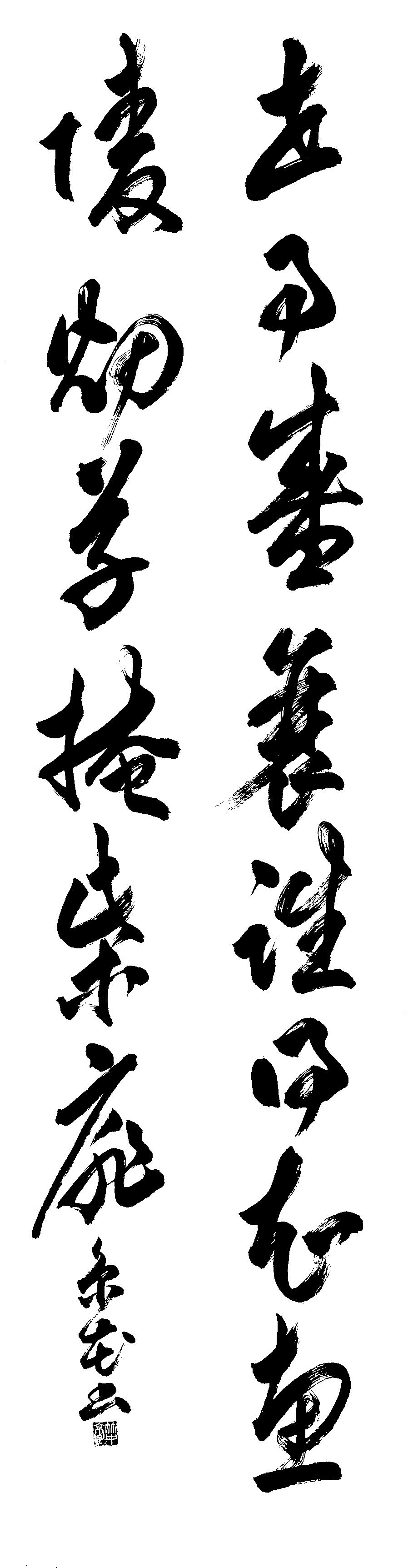 竹中 京花