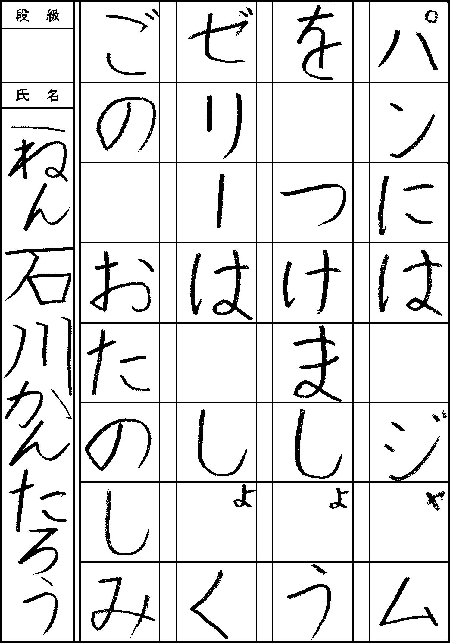 石川 寛太郎