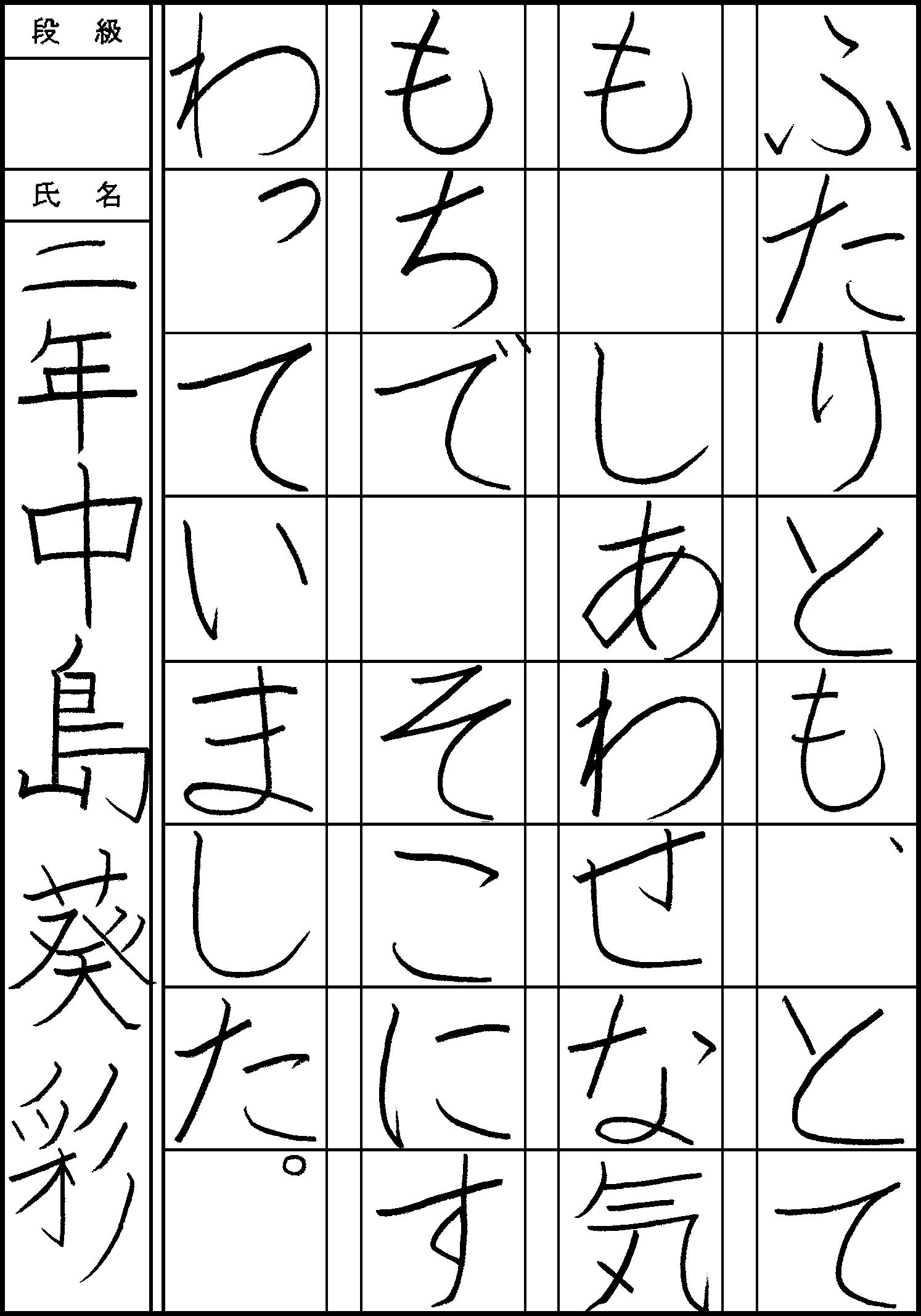 中島 葵彩