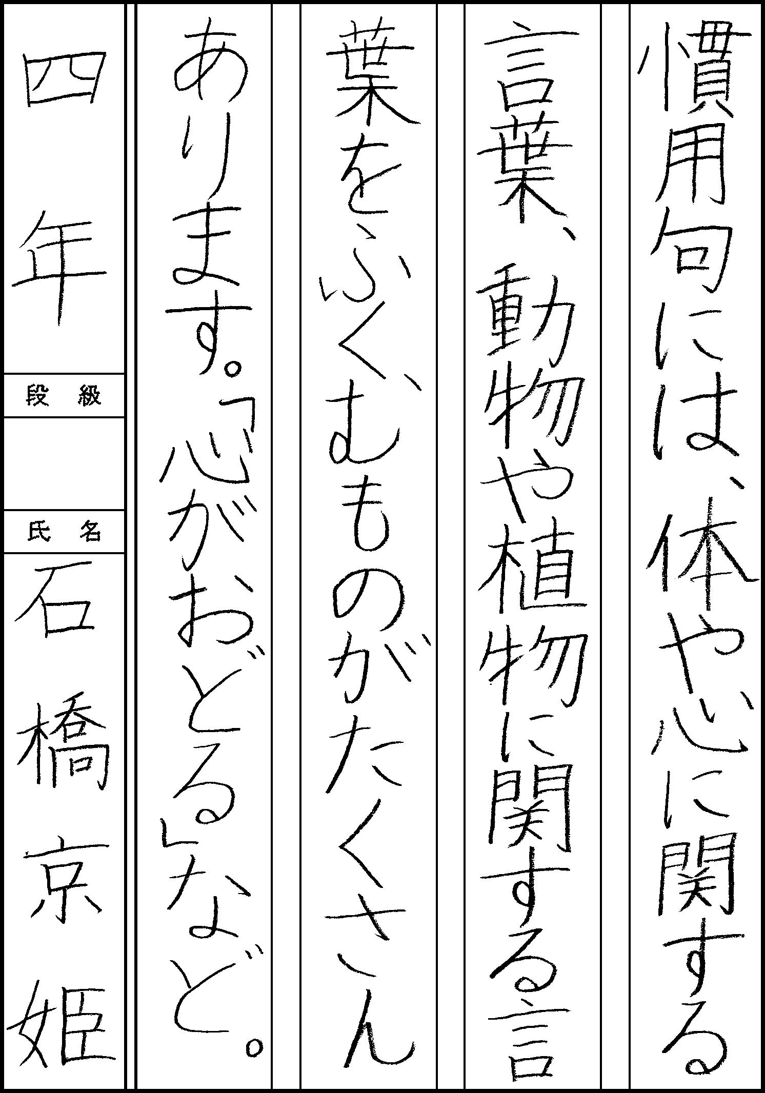 石橋 京姫