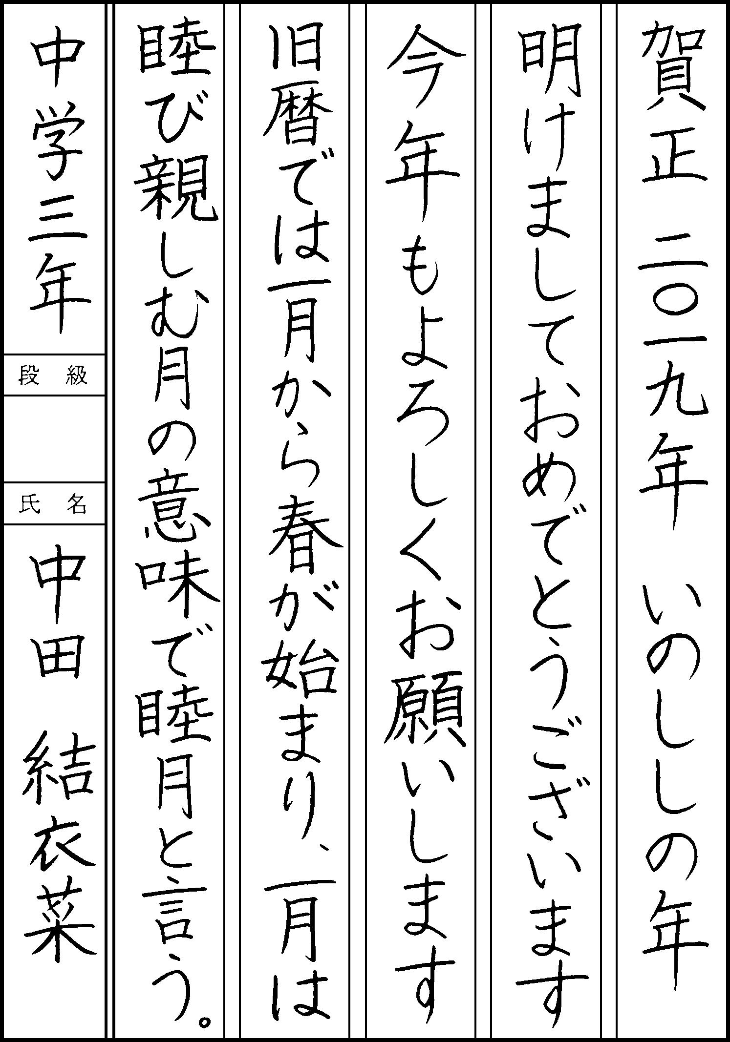 中田 結衣菜