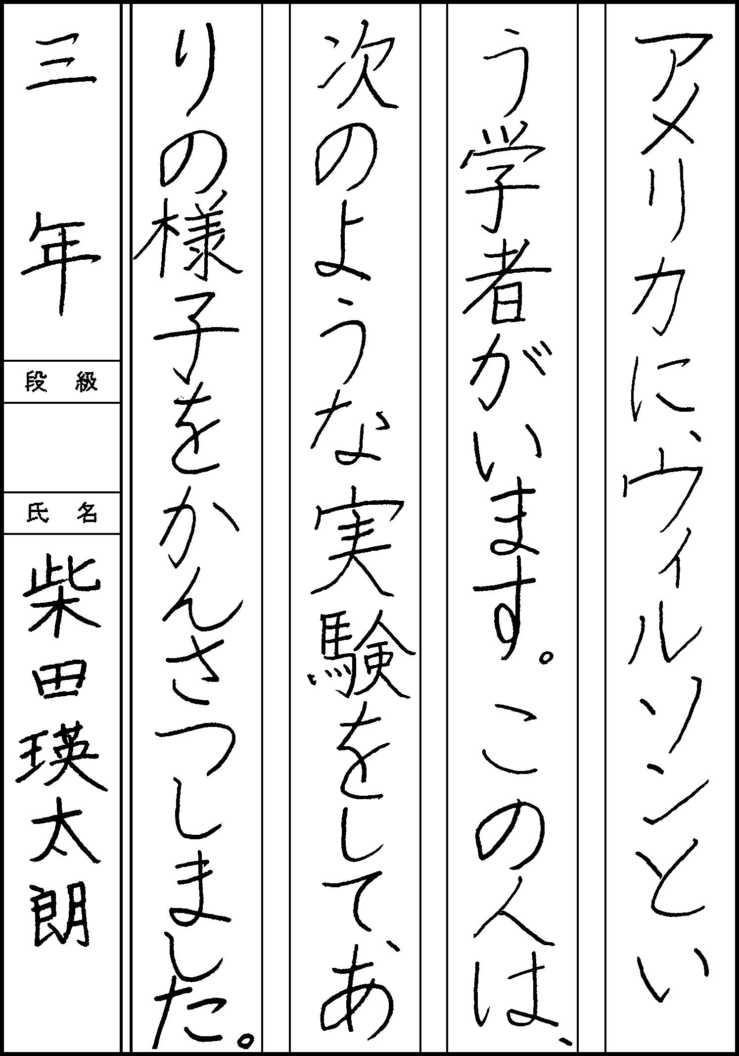 柴田 瑛太郎