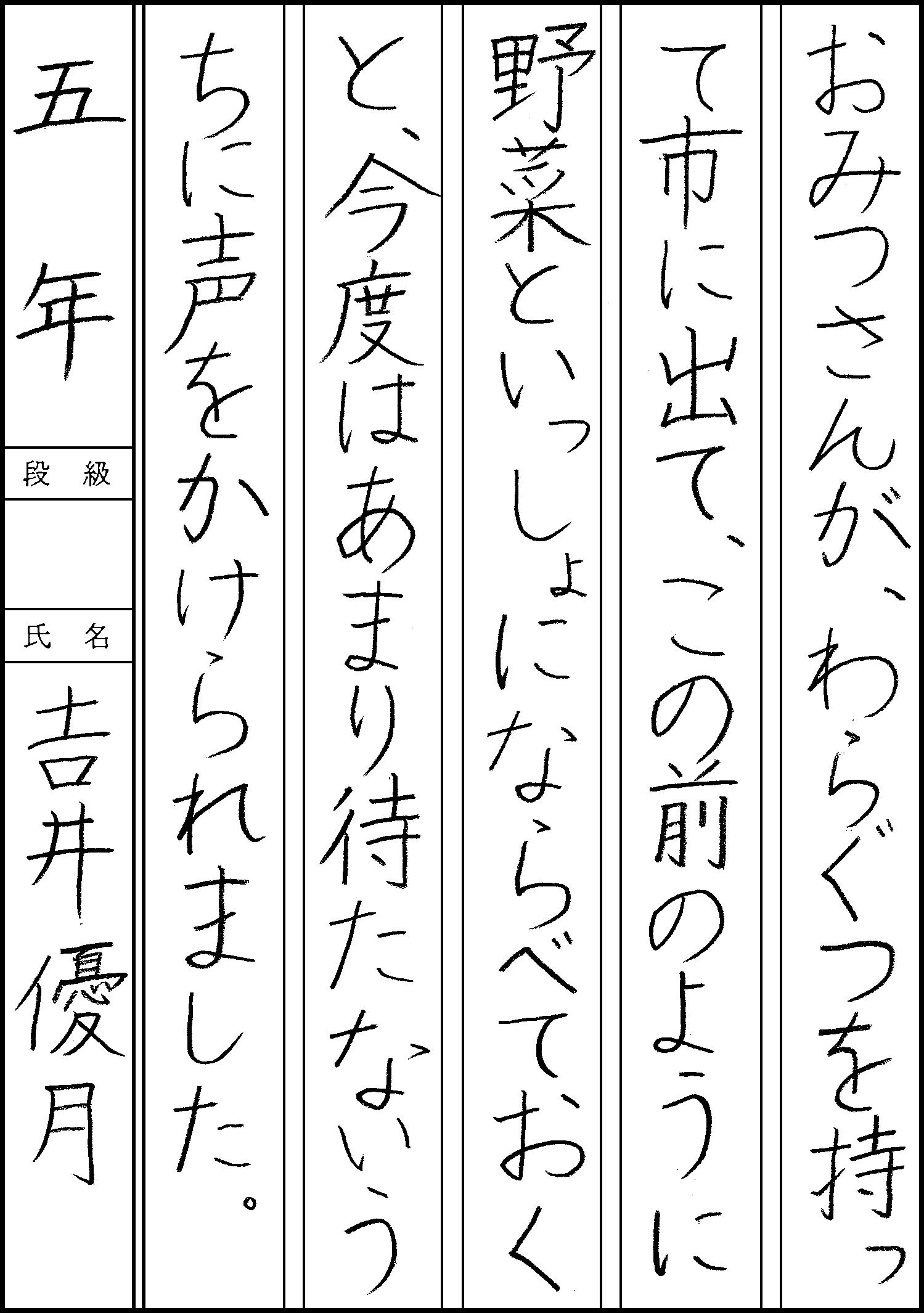 吉井 優月