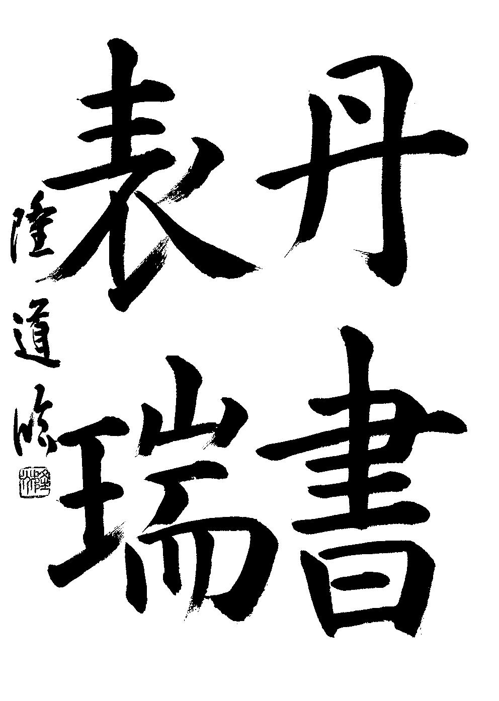 佐々木 隆道