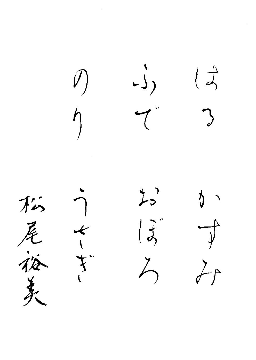 松尾 裕美