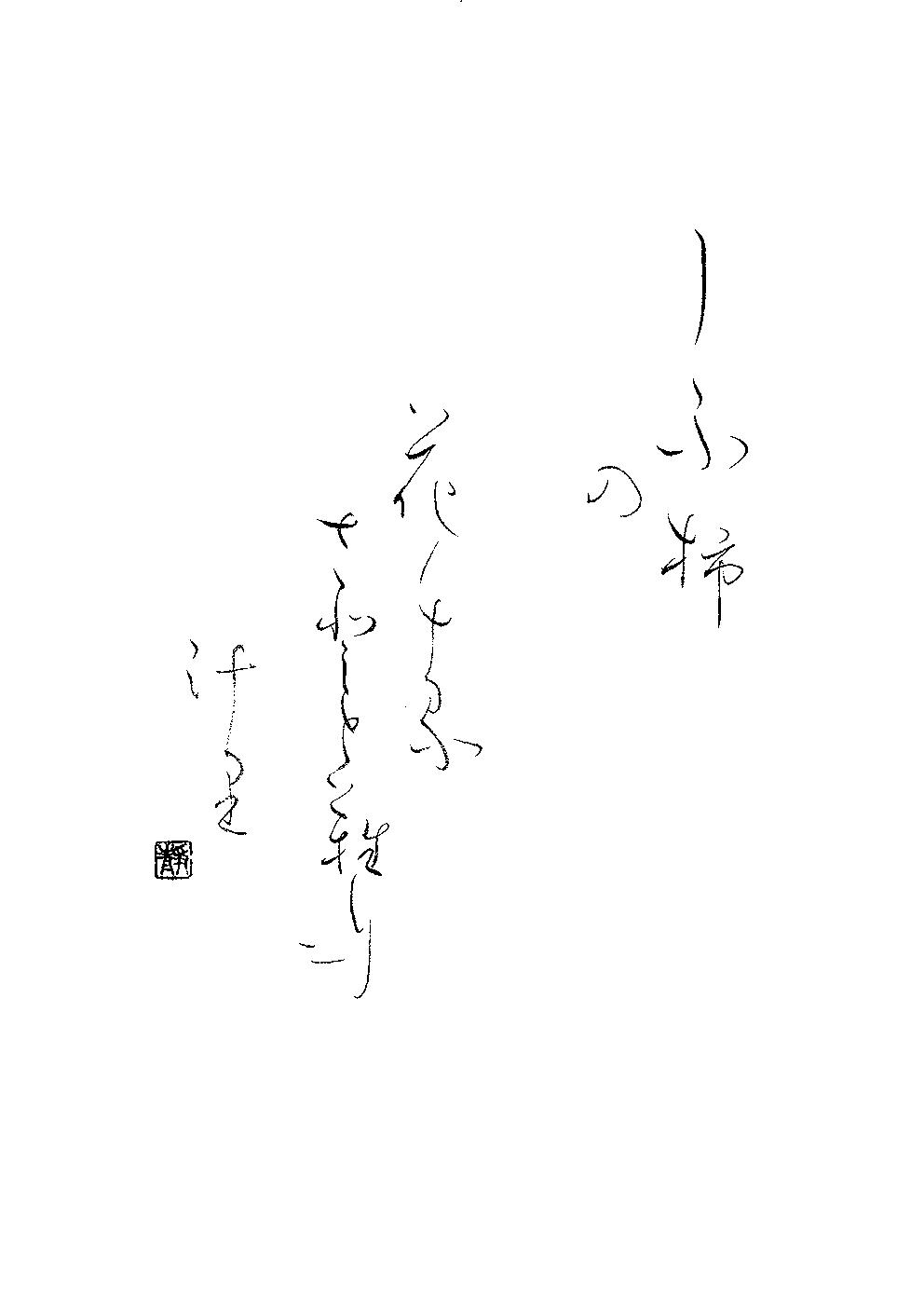 仁田野 静香