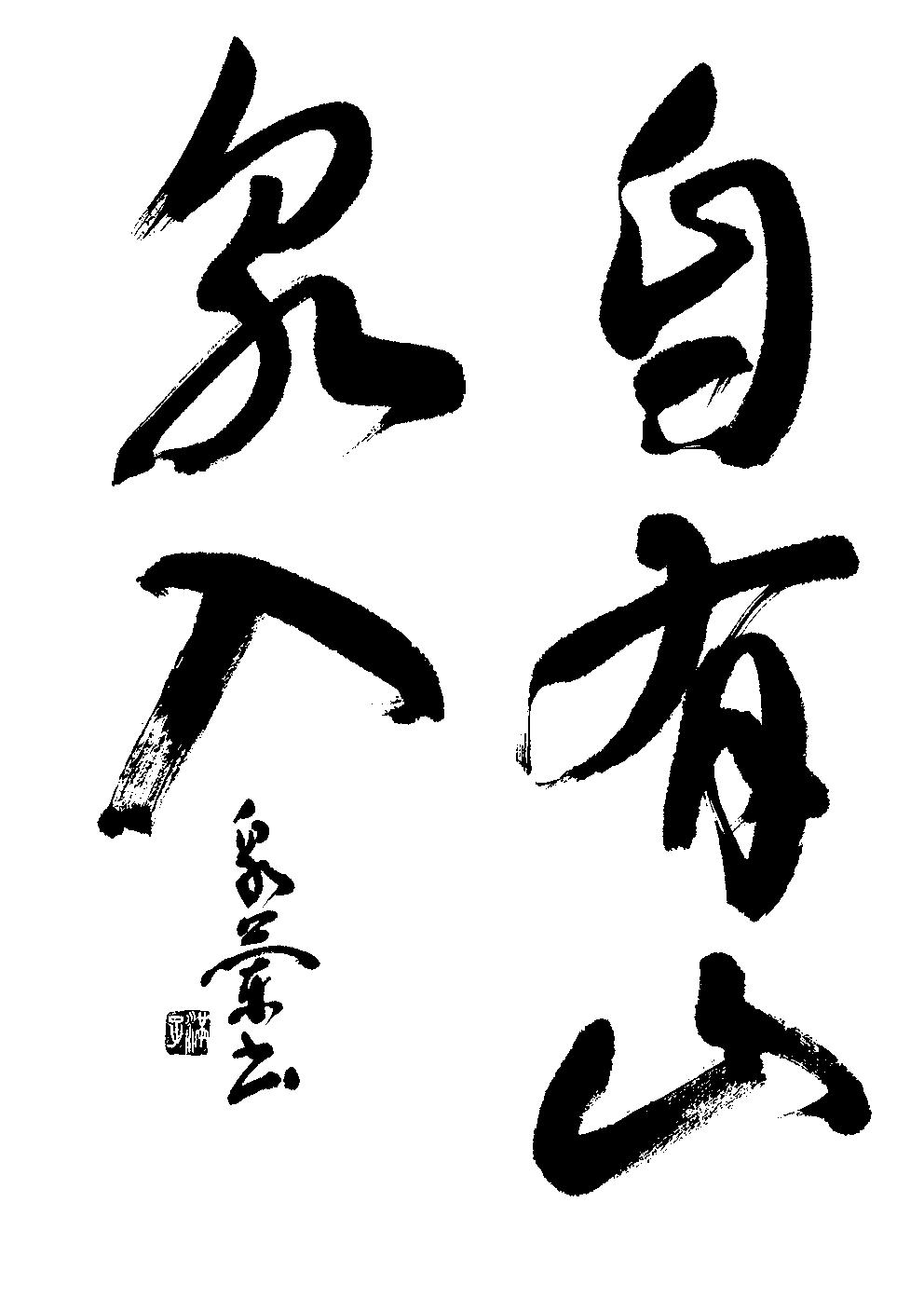 中村 泉蘭