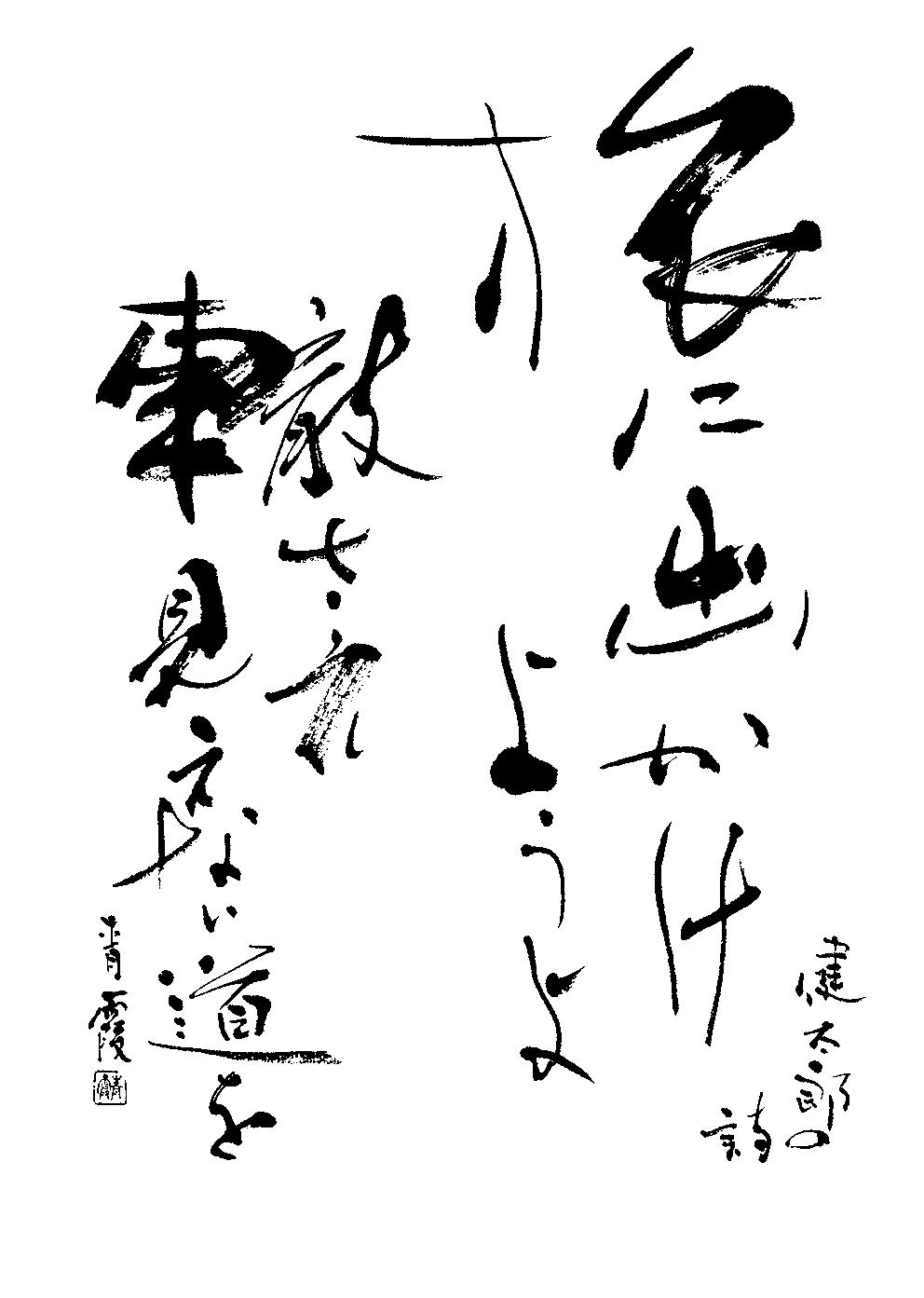 古村 青霞
