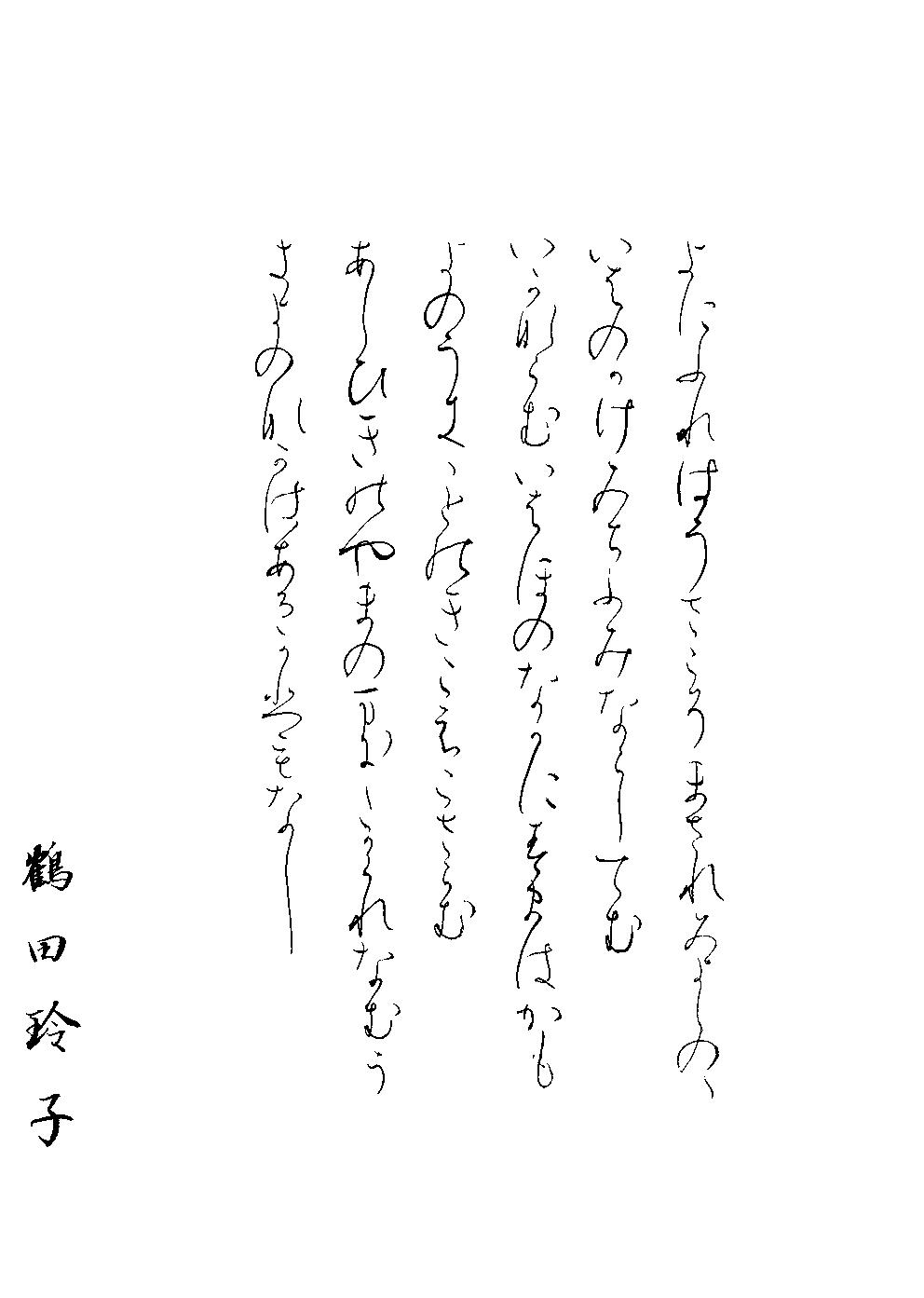 鶴田 玲子