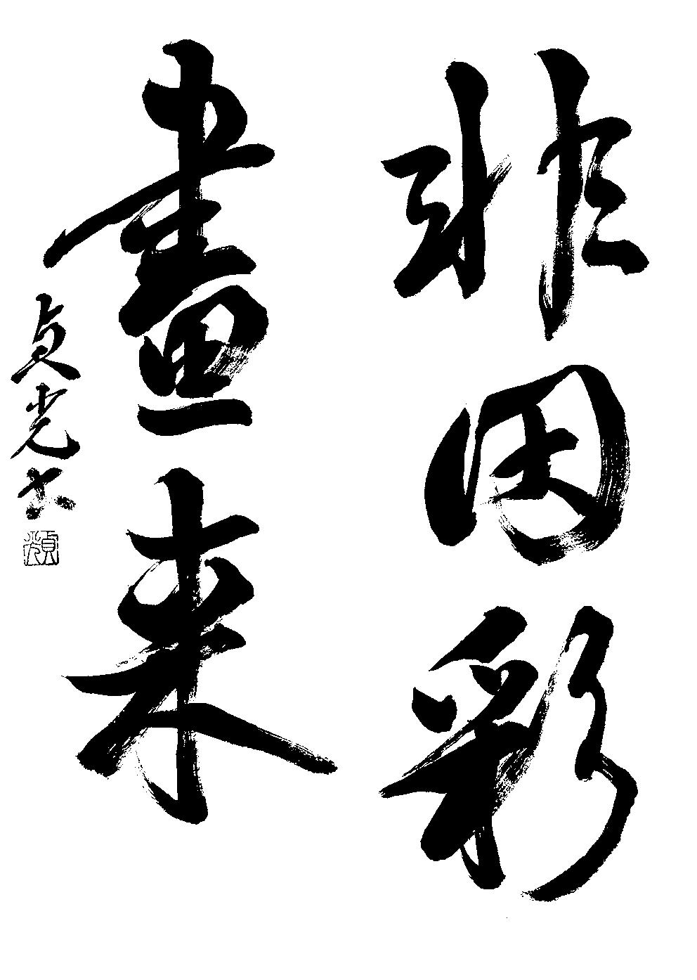 濱野 貞光