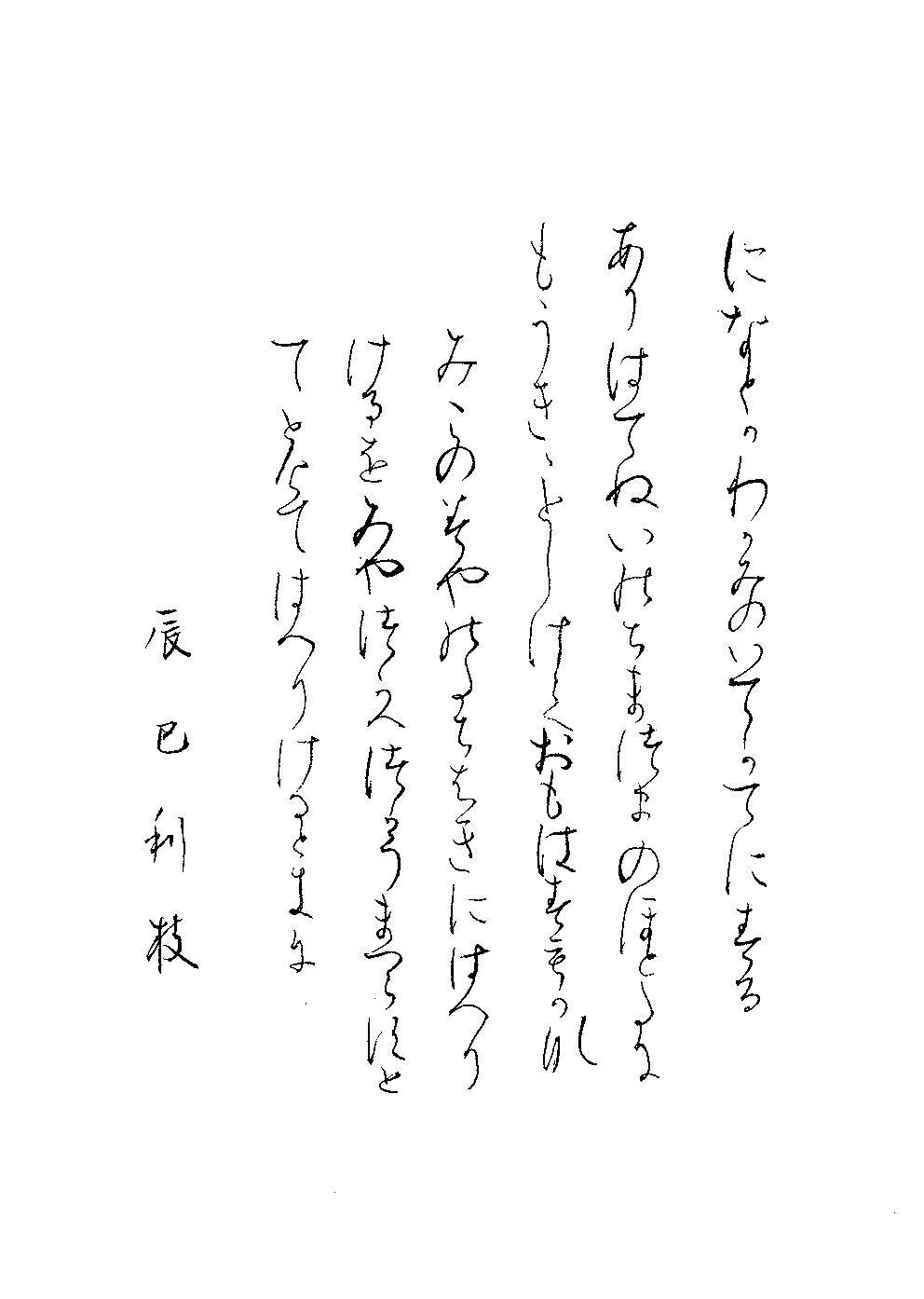 辰巳 利枝