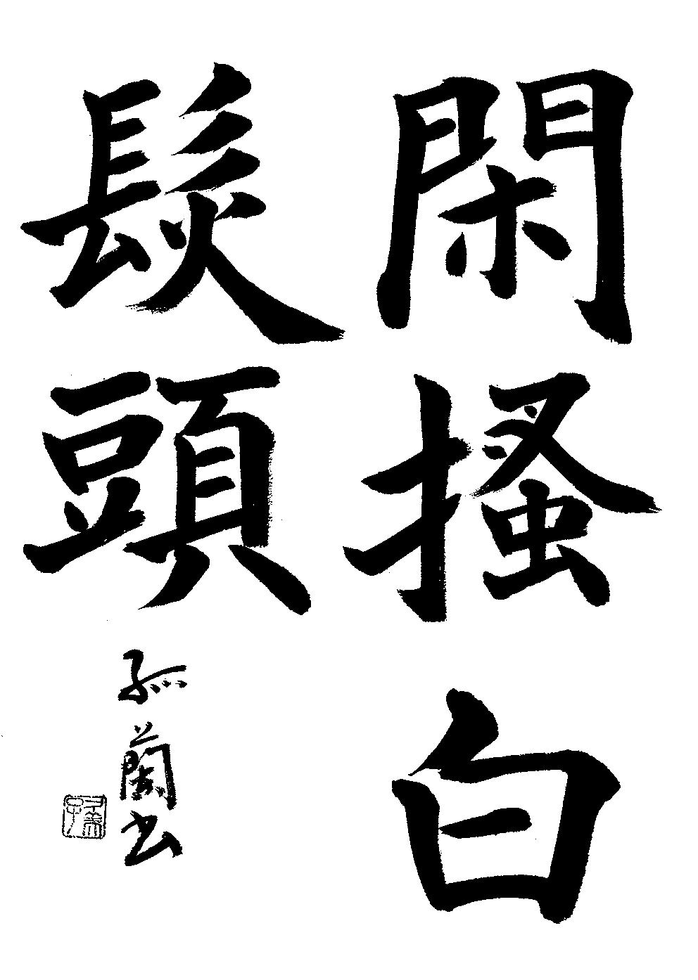 櫻木 孤蘭