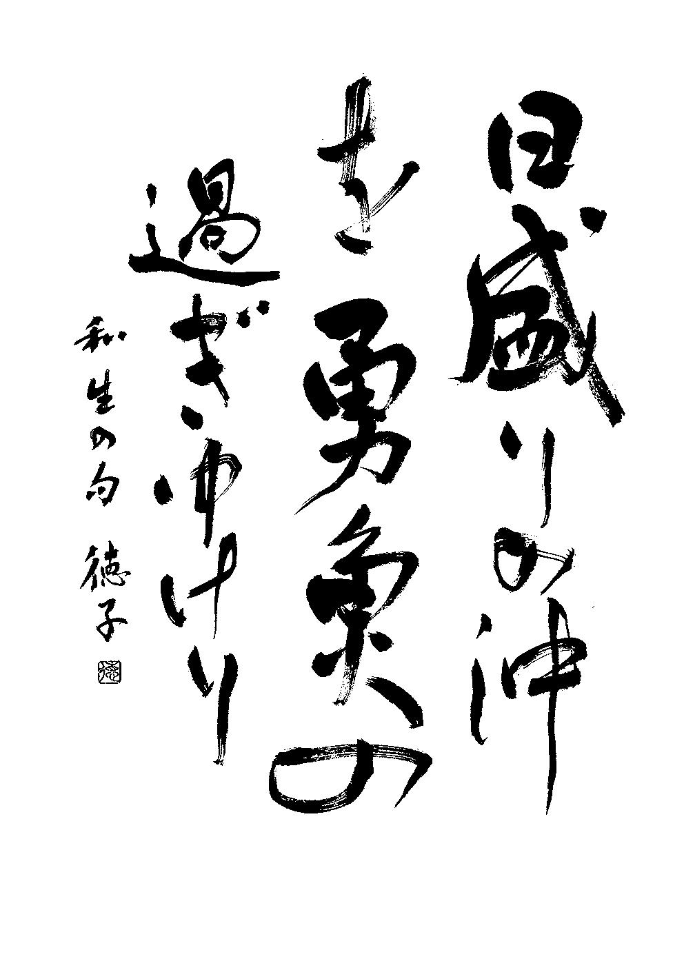 伊藤 徳子