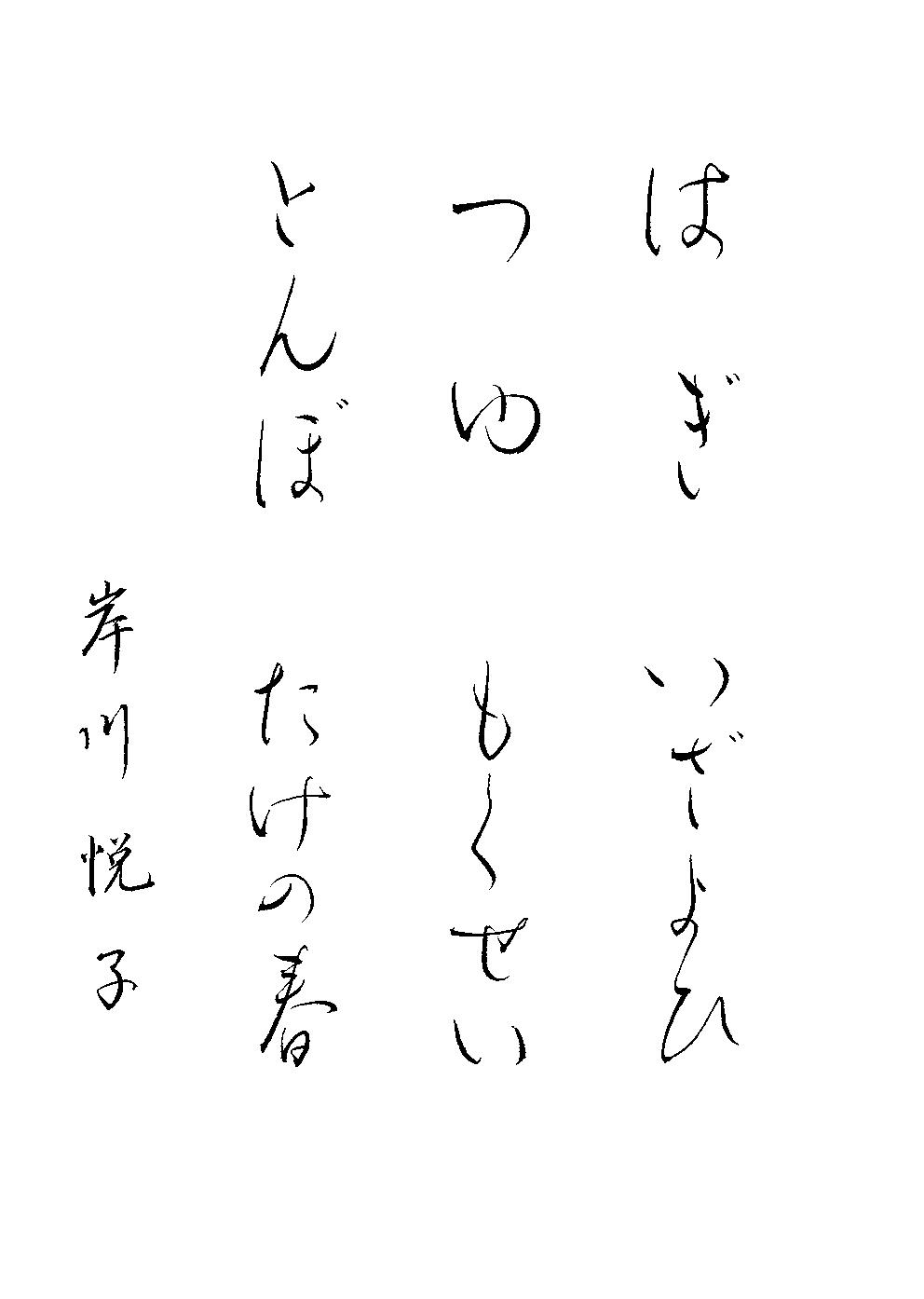 岸川 悦子