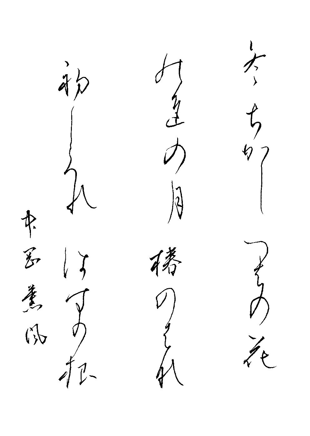 中岡 薫風