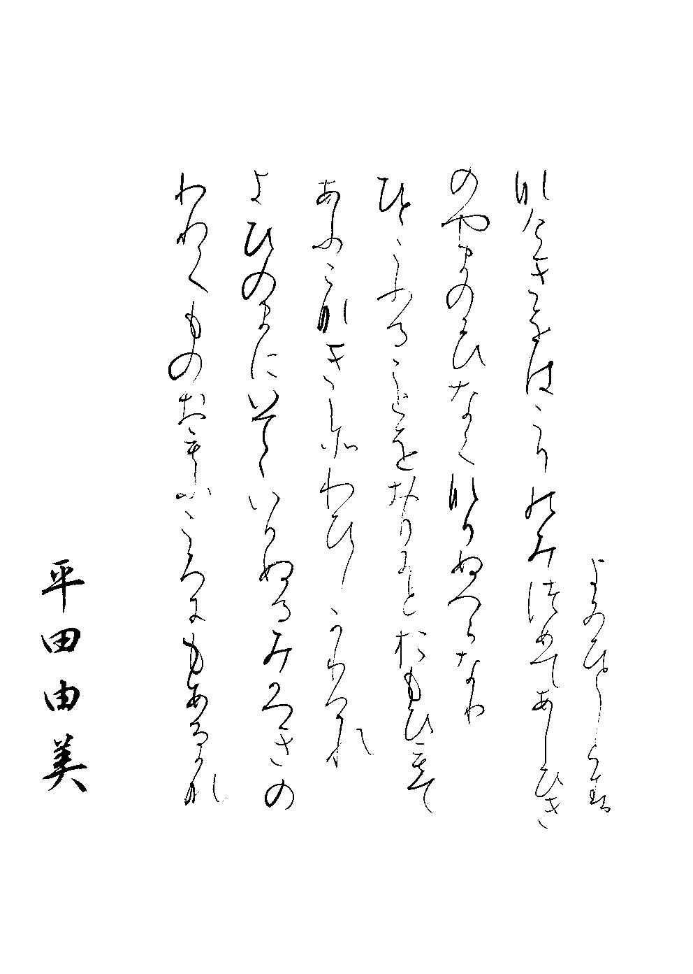 平田 由美