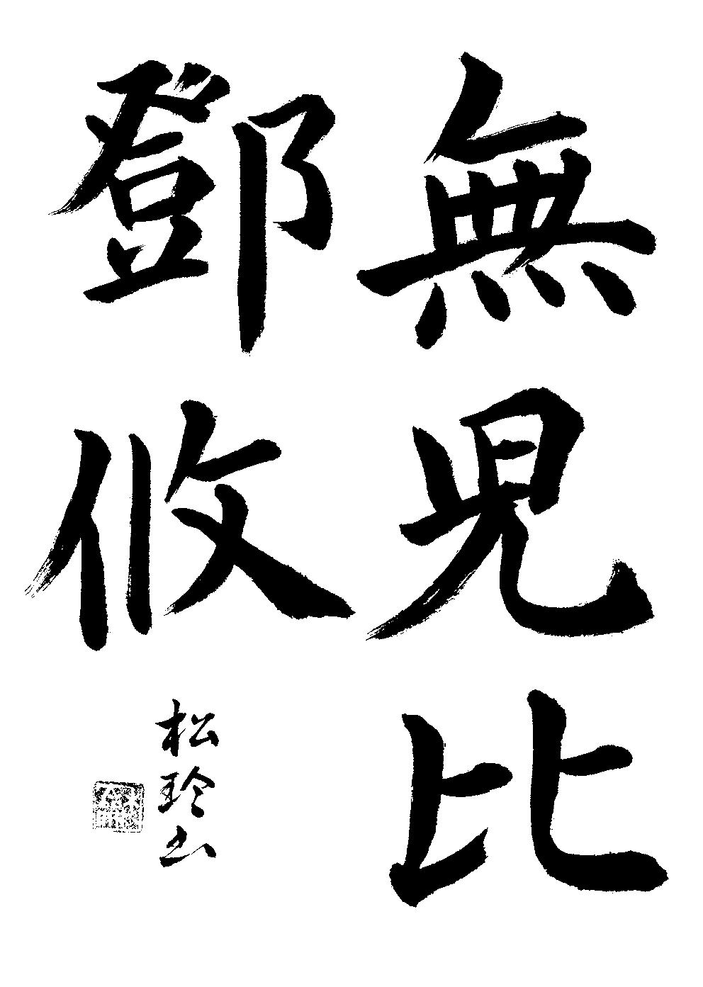 藤井 松玲