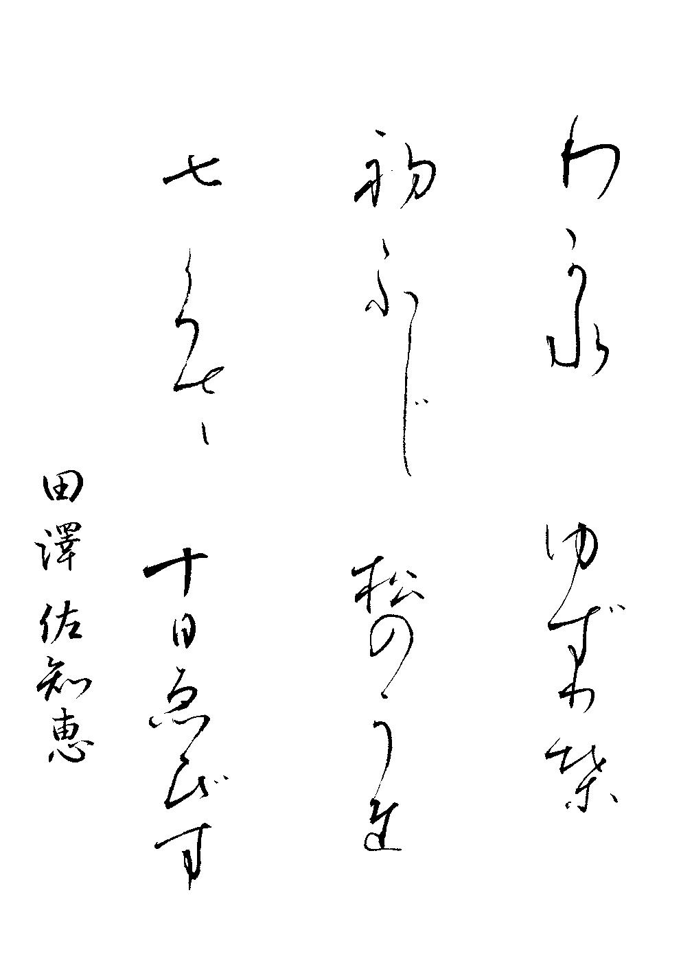 田澤 佐知恵